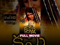 Kamli Telugu Full Movie || Nandita Das, Shafi, Roopa Devi || K N T Sastry || Issac Thomas