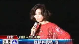 TVBS-鳳飛飛出席江蕙演唱會
