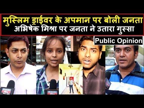 Ola Cab Driver के अपमान पर बोली जनता | Public Opinion On Ola Cab Driver | Headlines India