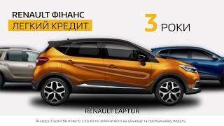 Легкий кредит від Renault