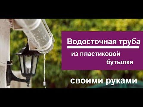 Водосток из пластиковых бутылок: ПРОСТО И ДЕШЕВО