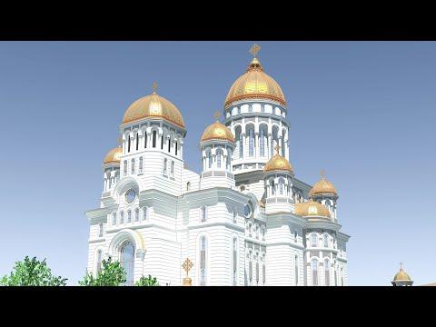 Catedrala Națională