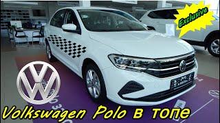 Volkswagen Polo 1.6 5МТ Exclusive тачка топ на ручке 1 140 900 ₽ обзор (уже подорожал на 29 000 ₽)