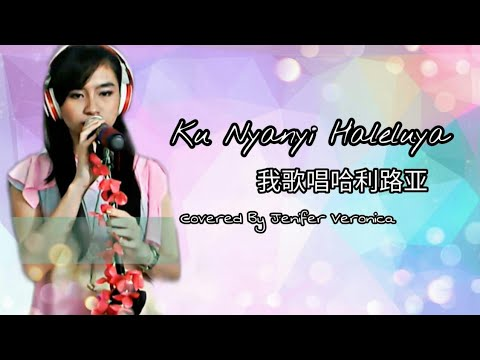 Ku Nyanyi Haleluya (COVER Lagu Rohani Mandarin Oriental Worship) 我歌唱哈利路亚 - Jenifer Veronica IKA 黄丽晶