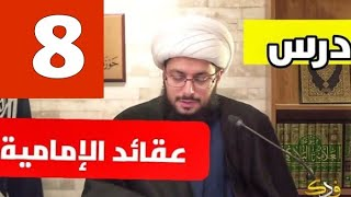 شرح كتاب عقائد الإمامية: الشيخ ياسر الحبيب الدرس الثامن:في حجية العقل 3