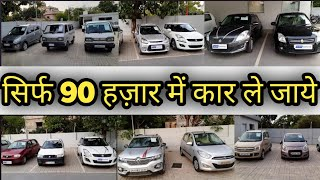 Cheap Price Second Hand Cars in || RANCHI || Rs .90.000