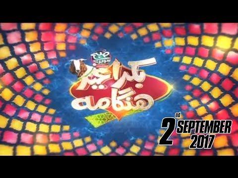 Subah Saverey Samaa Kay Saath - SAMAA TV - Madiha Naqvi - 02 Sept 2017