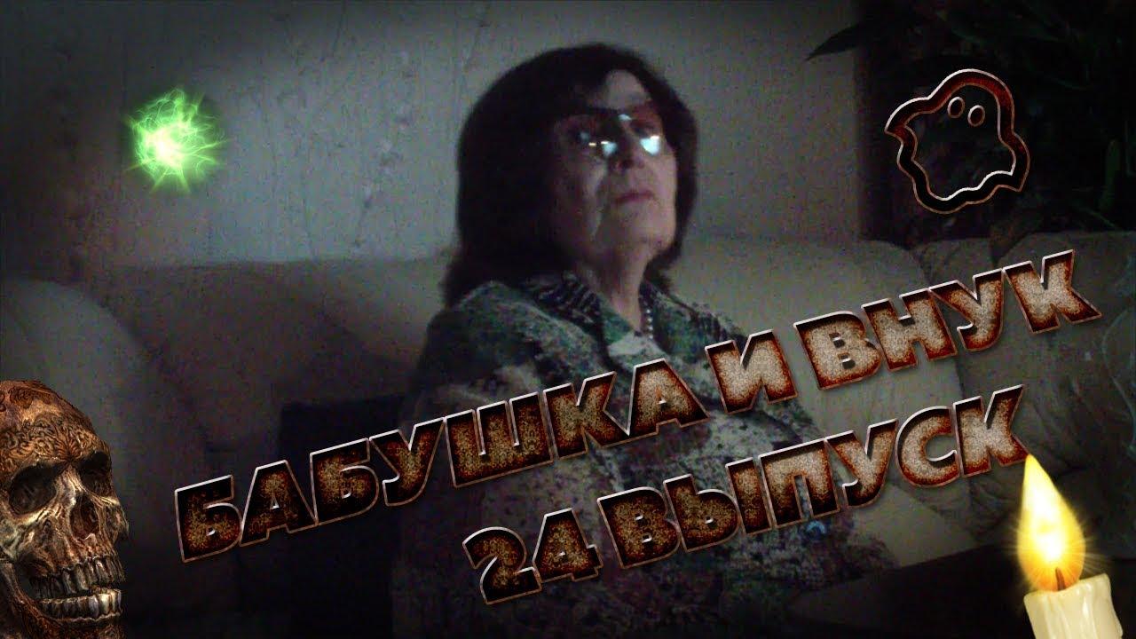 Бабушка и Внук - 24 Выпуск (13.12.2017) | 5 СЕЗОН