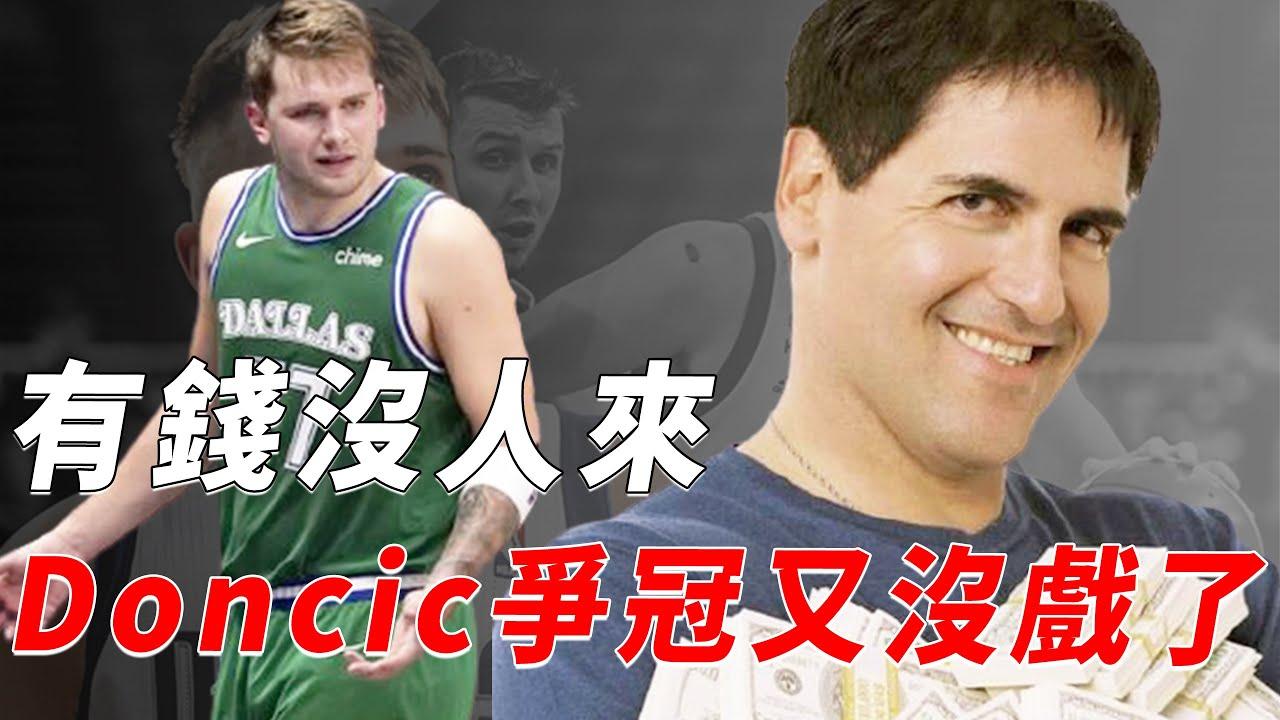 竹籃打水一場空,擁有3000萬空間都沒人來,Doncic又要一人帶隊了【NBA球學家】