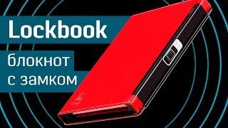 Lockbook: записная книжка со сканером отпечатков пальцев - ежедневник с биометрическим сенсором
