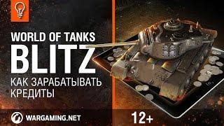 WoT Blitz. Как зарабатывать кредиты