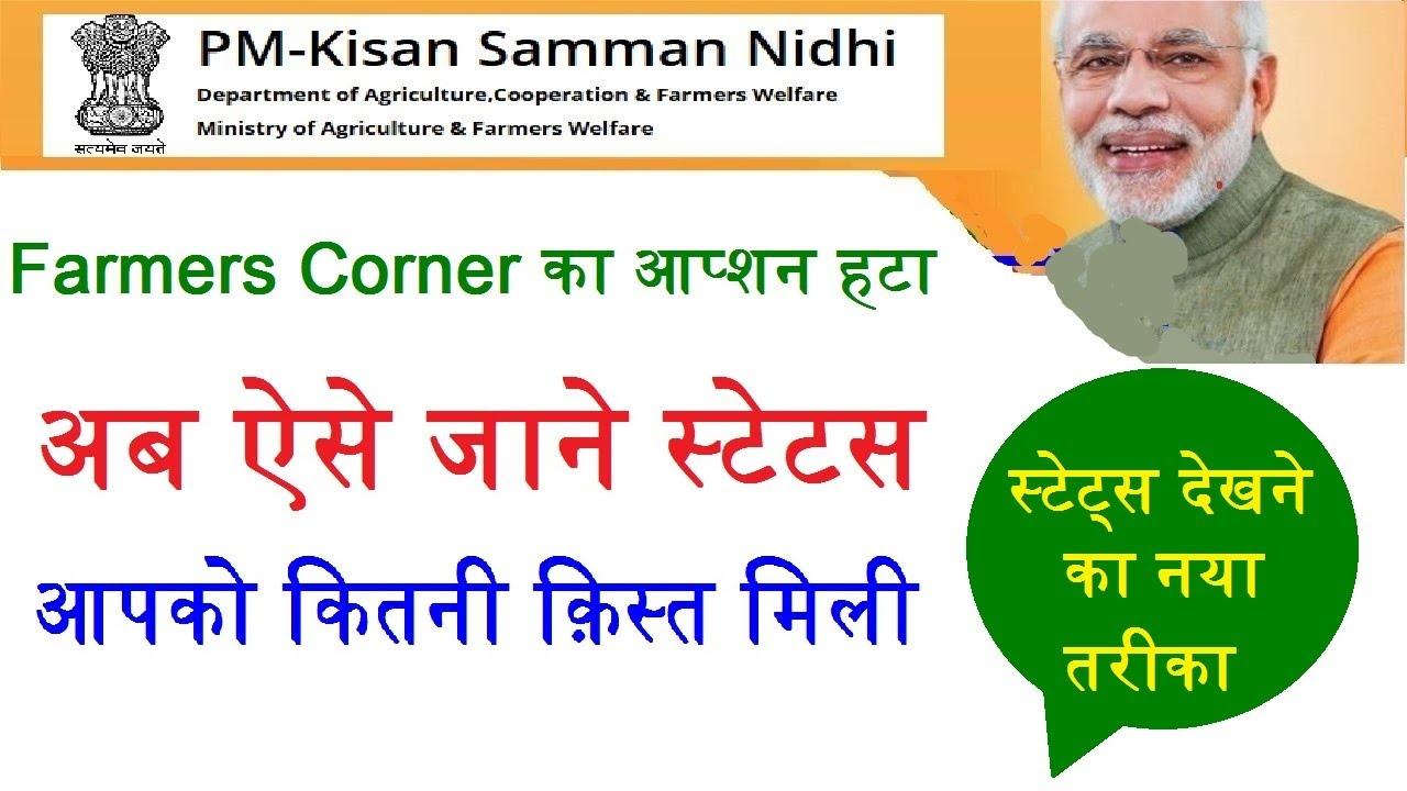 पीएम किसान सम्मान निधि योजना अब ऐसे चेक करे स्टेटस , pm kisan yojana How to check status