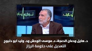 د. هايل ودعان الدعجة، د. موسى الوحش ود. وليد ابو دلبوح  - التعديل على حكومة الرزاز