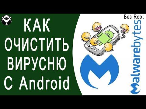 Как ОЧИСТИТЬ Андроид от вирусни?  Без Root, перепрошивок и сброса!