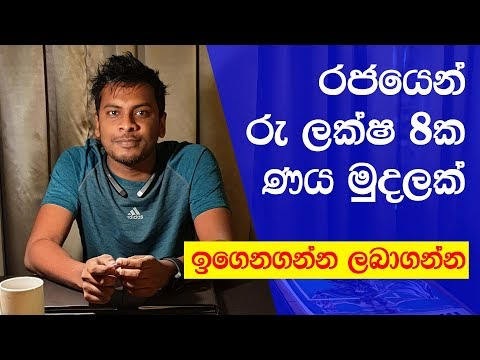 Interest Free Student Loan In Sri Lanka