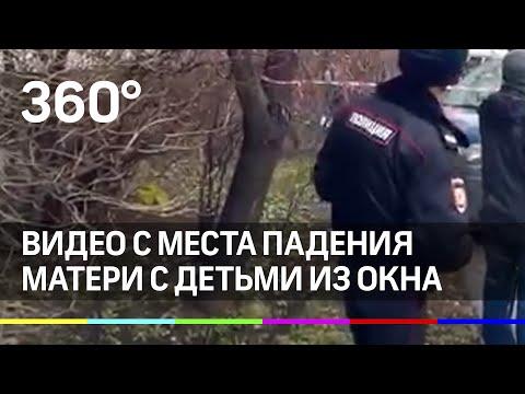 Видео с места падения матери с детьми из окна многоэтажки в Москве