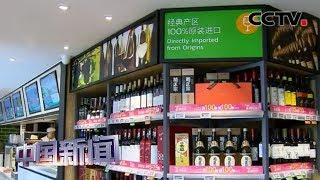 [中国新闻] 2020年1月1日起 中国调整部分商品进口关税 关税调整 助力高质量发展 | CCTV中文国际