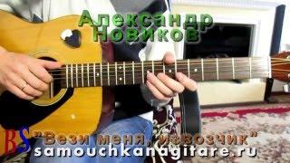 Александр Новиков Вези меня извозчик Тональность Cm Как играть на гитаре песню