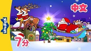 圣诞节儿歌合集 (Jingle Bells  and more) | Chinese Song for Kids | By Little Fox
