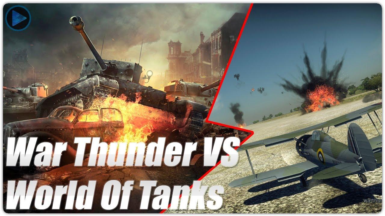 что выбрать war thunder или world of tanks