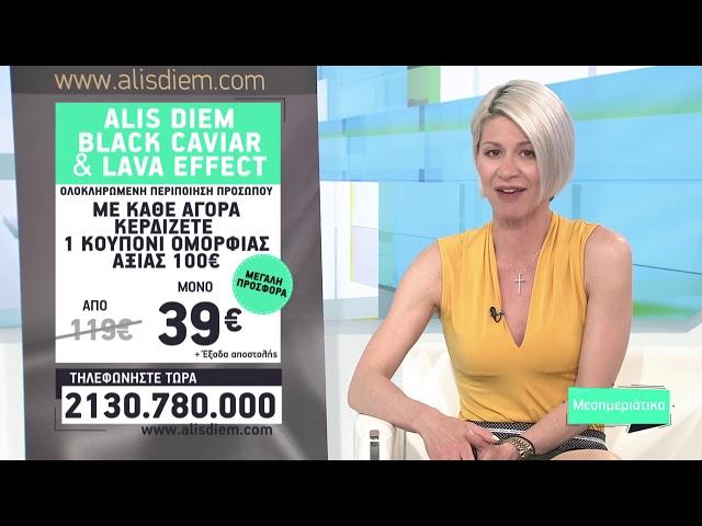 Alis Diem-Παρουσίαση προϊόντων στην εκπομπή