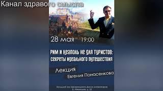 Е. Понасенков: как США нагибают диктаторов, рубль, Сирия, Рики Мартин, сын Баха