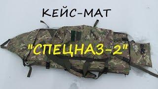 """обзор тактического кейс-мата """"Спецназ 2""""  от компании """"Русский Снайпер"""""""