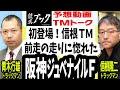 【競馬ブック】阪神ジュベナイルフィリーズ 2018 予想【TMトーク】