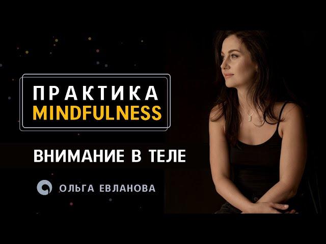 Практика дыхания и внимания в теле. mindfulness