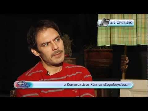 Χρώματα Ελλάδας - Με τον Κωνσταντίνο Κάππα!