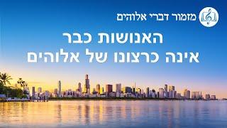 Messianic song | 'האנושות כבר אינה כרצונו של אלוהים'