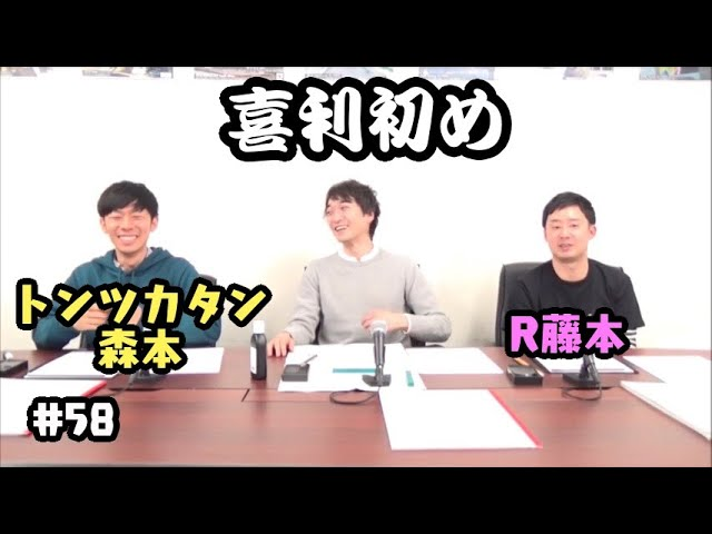 喜利初め〜第58回タカサ大喜利倶楽部 2020.1.14