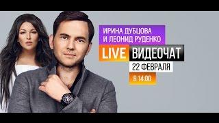 Видеочат со звездой на МУЗ ТВ  Ирина Дубцова и Леонид Руденко