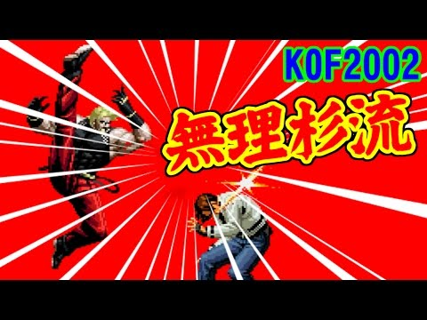 [2/2] ルガール惨 - THE KING OF FIGHTERS 2002 [USB3HDCAP]