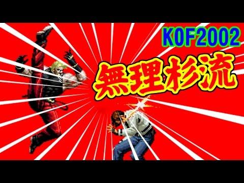 [2/2] ルガール惨 - THE KING OF FIGHTERS 2002 [USB3HDCAP]