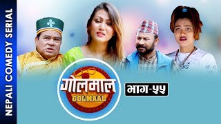 Golmaal Episode - 55 | Nepali Comedy Serial 12 April 2019 | Vibes Creation Official