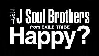 三代目 J Soul Brothers / Happy? ドラマ「スーパーサラリーマン左江内...