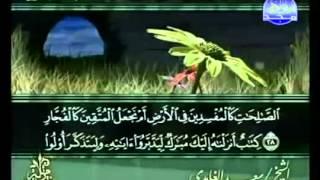 القرآن الكريم كاملا الجزء الثالث والعشرون (23) بصوت الشيخ سعد الغامدي