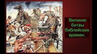 Великие битвы библейских времен