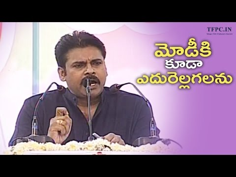 I'm Ready To Fight Against Narendra Modi Says Pawan Kalyan | TFPC