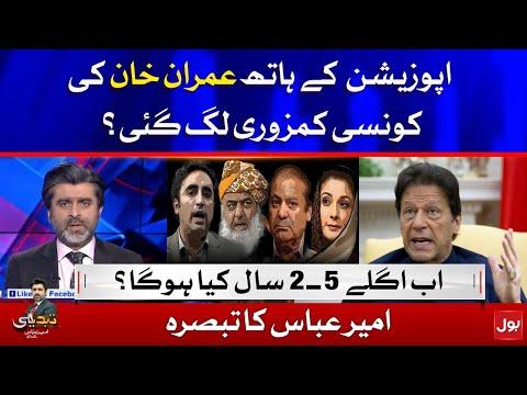 PM Imran Khan VS Opposition