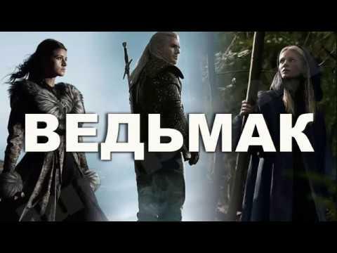 Ведьмак смотрите сериал в хорошем качестве в онлайн кинотеатре
