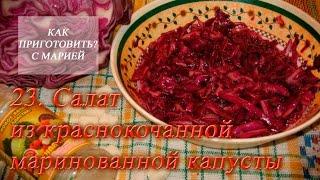 23  Салат из краснокочанной маринованной капусты