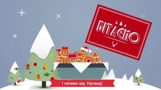 З Новим Роком, Україно! Happy New Year, Ukraine!