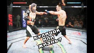 EA SPORTS UFC 2 (ПОДЪЁБЩИК) *23*