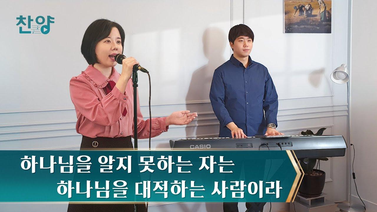 찬양 뮤직비디오MV <하나님을 알지 못하는 자는 하나님을 대적하는 사람이라>