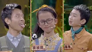 《正大综艺·动物来啦》 20191117| CCTV
