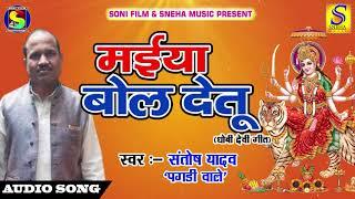 - Santosh yadav 39 Pagadi Wale 39 Hit Bhojpuri Dhobi Geet.mp3