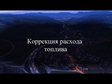 Адаптация расхода топлива VW Touran (2005-2019) Вася Диагност