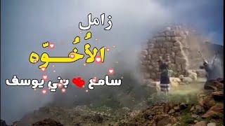 زامل الأُخُــوّه - ( سامع ♥ بني يوسف ) - النسخة الأصلية